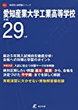 愛知産業大学工業高等学校 平成29年度 (高校別入試問題シリーズ)