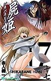 屍姫17巻 (デジタル版ガンガンコミックス)