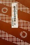 藤本〓丈民謡選集 (11) (三味線文化譜)