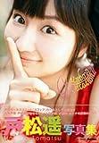 戸松遥写真集 Rainbow Vacation!! [大型本] / 河野 英喜 (著); 学研パブリッシング (刊)
