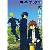 男子高校生の日常(7)(完) (ガンガンコミックスONLINE)