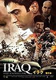 イラク-狼の谷- [DVD]