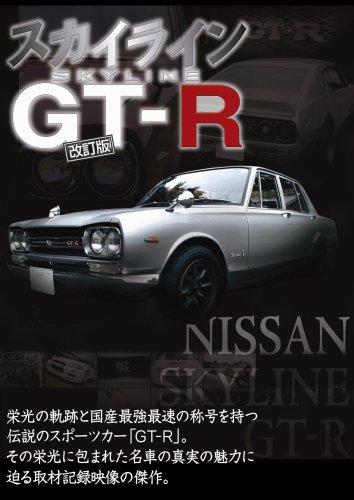 スカイライン GT-R [DVD]