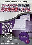 DVD チャートギャラリーで今日から動く日本株売買システム