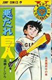 悪たれ巨人〈第17巻〉 (1980年) (ジャンプ・コミックス)