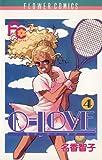 0-LOVE(4) (フラワーコミックス)