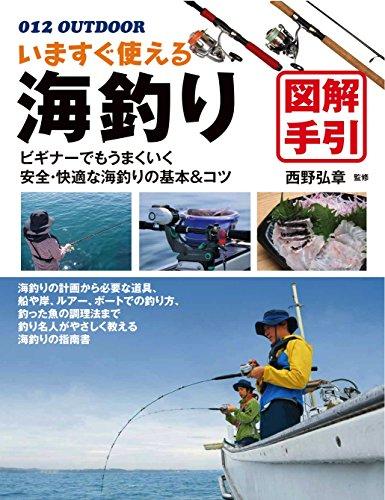 いますぐ使える 海釣り 図解手引