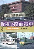 昭和の路面電車 関東・甲信越編 (ヴィジュアルガイド)