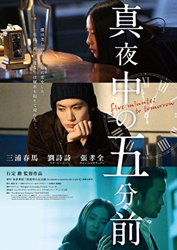 真夜中の五分前[DVD]