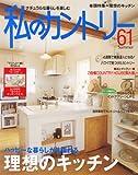 私のカントリー No.61 (61)