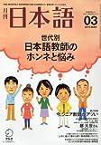 月刊 日本語 2010年 03月号 [雑誌]