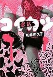 コイカツ―恋活