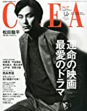 CREA (クレア) 2014年 02月号 [雑誌]