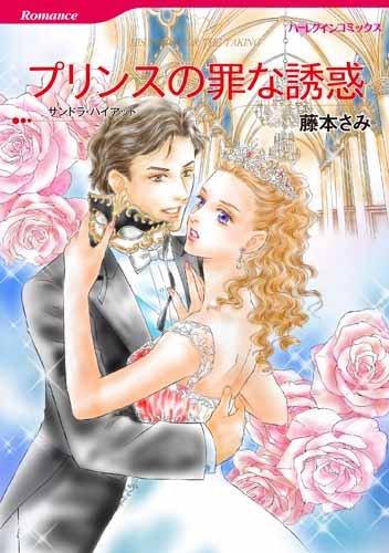 プリンスの罪な誘惑 (ハーレクインコミックス)