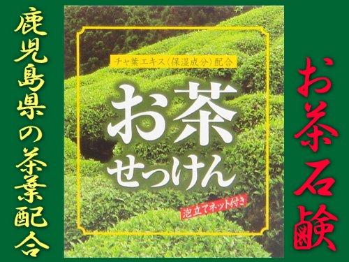 5個入り鹿児島県のチャ葉 配合ニキビ・アセモも予防