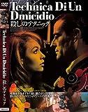 殺しのテクニック [DVD] NLD-010