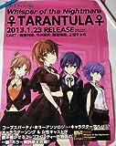 コープスパーティー|TARANTULA CD 発売告知 非売品 ポスター