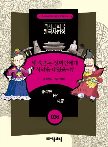Republic Of Korean History, Court History. 36: Why King Sukjong Who Had Come To A District Head To The Ministries (Korean Edition)
