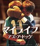 マイライフ・アズ・ア・ドッグ 《IVC 25th ベストバリューコレクション》 [Blu-ray]