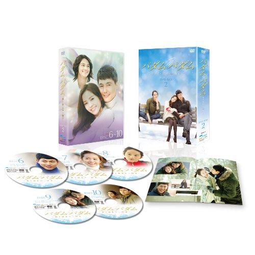 パダムパダム~彼と彼女の心拍音~ DVD-BOX 2