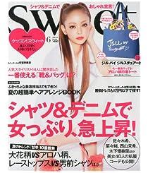 sweet (スウィート) 2013年 06月号 [雑誌]