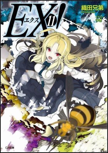 EX!11 (GA文庫)