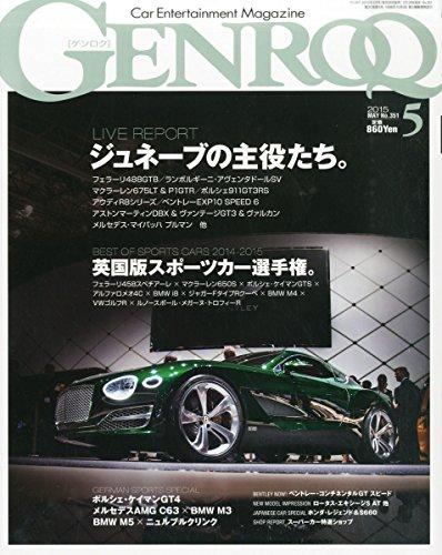 GENROQ(ゲンロク) 2015年 05 月号