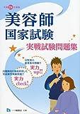 美容師国家試験 実戦試験問題集 平成24年度版 (2012)