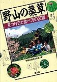 野山の薬草―見つけ方と食べ方の図鑑