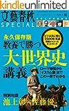 文藝春秋SPECIAL 2015年夏号 [雑誌] ランキングお取り寄せ