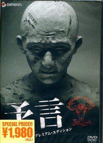 予言 プレミアム・エディショ [DVD]