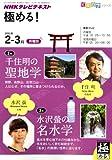 極める! 2011年2・3月 千住明の聖地学/水沢螢の名水学 (知楽遊学シリーズ)