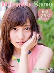 佐野ひなこ カレンダー 2014年