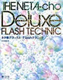 ネタ帳デラックス | Flashテクニック (MdN books)