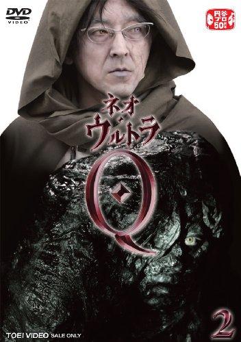 ネオ・ウルトラQ VOL.2 [DVD]