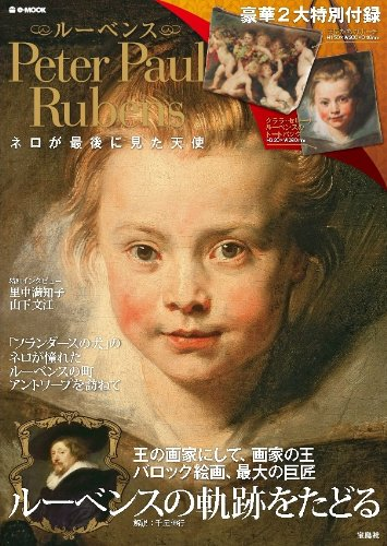 ルーベンス = Peter Paul Rubens