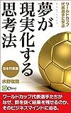ワールドカップ代表選手に学ぶ 夢が現実化する思考法 【日本代表版】: ワールドカップ代表選手たちが、なぜ、群を抜く結果を残せるのか、そのビジネスマインドに迫る。