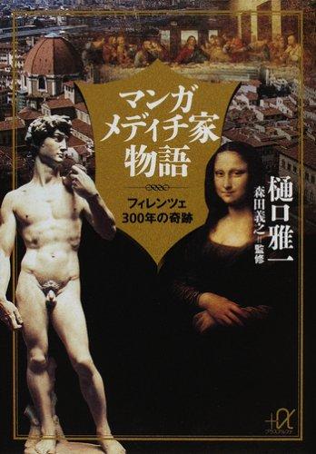 マンガ メディチ家物語──フィレンツェ300年の奇跡
