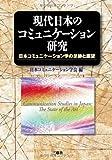 現代日本のコミュニケーション研究