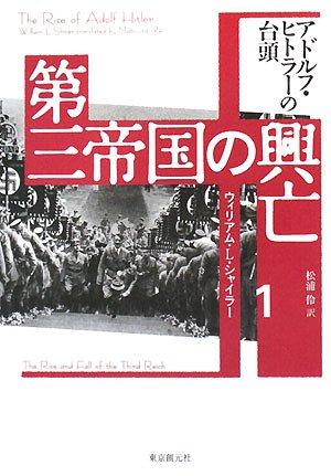 第三帝国の興亡〈1〉アドルフ・ヒトラーの台頭