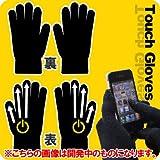 手袋したままiPhoneをタッチ操作できる!タッチパネル対応手袋◆タッチグローブ(矢印/ブラック)