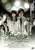 死ガ二人ヲワカツマデ… 第二章 「南瓜花-nananka-」 [DVD]