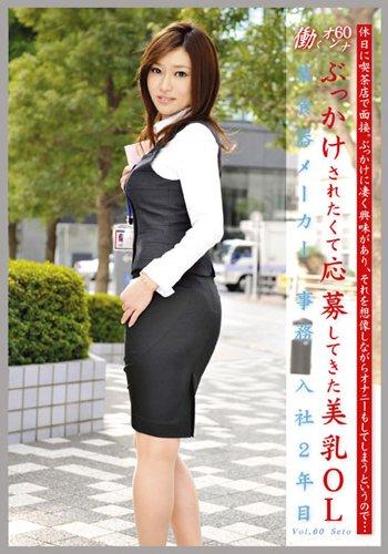 働くオンナ Vol.60 [DVD]