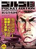 ゴルゴ13 POCKET EDITION ラスト・ループ (SPコミックス)