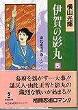 伊賀の影丸 (5) (秋田文庫)