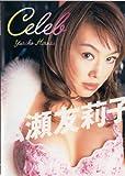 Celeb 広瀬友莉子 [DVD] MHY-503R[アダルト]