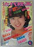 近代映画 1983年 6月号 (雑誌古書セット)