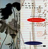 Image of The Hugo Masters, An Anthology of Chinese Classical Music, Vol. 3: Wind Instruments