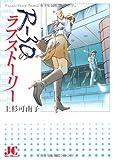 R-30のラブストーリー / 上杉 可南子 のシリーズ情報を見る