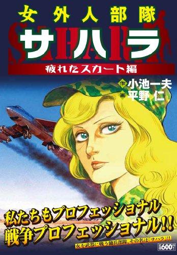 一体この軍事漫画とスカートに一体何の関係性があるのか全く予想できない。
